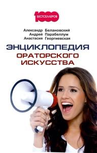 Книга Энциклопедия ораторского искусства