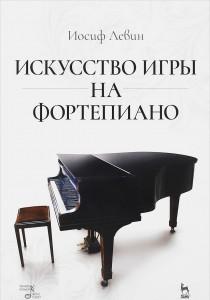 Книга Искусство игры на фортепиано