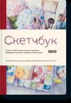 Книга Скетчбук МИФ