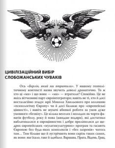 фото страниц Чорний романтик Сергій Жадан #7
