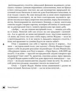 фото страниц Чорний романтик Сергій Жадан #6