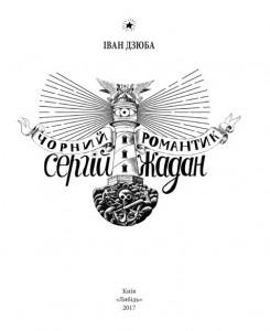 фото страниц Чорний романтик Сергій Жадан #3