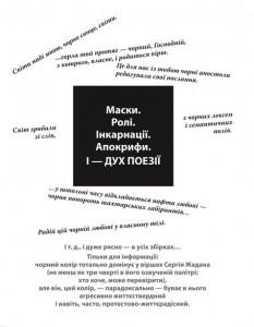 фото страниц Чорний романтик Сергій Жадан #4