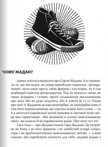 фото страниц Чорний романтик Сергій Жадан #5