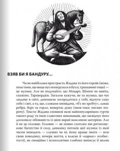 фото страниц Чорний романтик Сергій Жадан #8