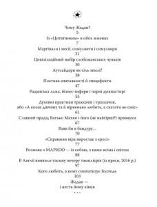 фото страниц Чорний романтик Сергій Жадан #2