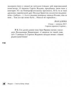 фото страниц Чорний романтик Сергій Жадан #9