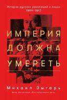 Книга Империя должна умереть. История русских революций в лицах. 1900-1917