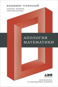 Книга Апология математики