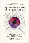 Книга Одиноки ли мы во Вселенной? Ведущие ученые мира о поисках инопланетной жизни