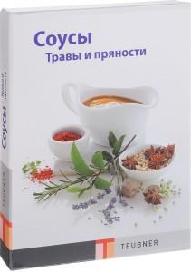 Книга Соусы. Травы и пряности