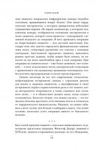 фото страниц О призвании. Не навреди (суперкомплект из 2 книг) #19