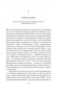 фото страниц О призвании. Не навреди (суперкомплект из 2 книг) #25