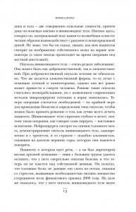 фото страниц О призвании. Не навреди (суперкомплект из 2 книг) #20