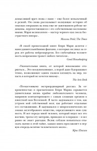 фото страниц О призвании. Не навреди (суперкомплект из 2 книг) #7