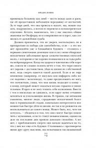фото страниц О призвании. Не навреди (суперкомплект из 2 книг) #13