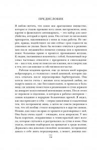 фото страниц О призвании. Не навреди (суперкомплект из 2 книг) #10