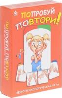 Книга Попробуй повтори! Нейропсихологическая игра