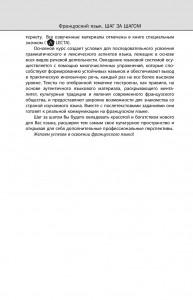 фото страниц Французский язык. Полный курс + аудиоприложение Lecta #15