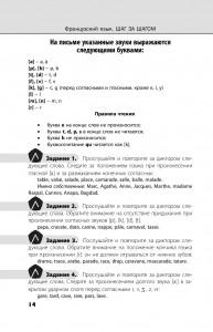фото страниц Французский язык. Полный курс + аудиоприложение Lecta #13