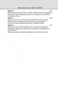 фото страниц Французский язык. Полный курс + аудиоприложение Lecta #10