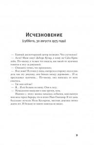 фото страниц Правда о деле Гарри Квеберта #6
