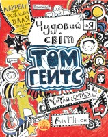 Книга Чудовий світ Тома Гейтса