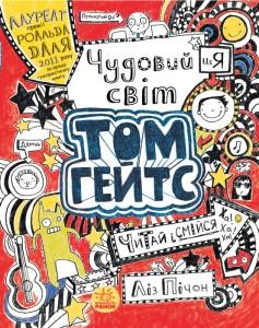 Чудовий світ Тома Гейтса