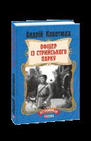 Книга Офіцер із Стрийського парку