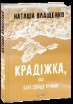 Книга Крадіжка, або Біле сонце Криму
