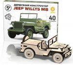 Дерев'яний конструктор 'Джип Вілліс' (91124)