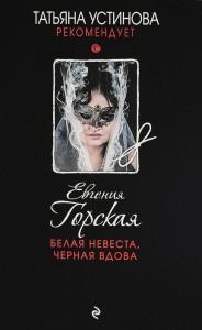 Книга Белая невеста, черная вдова
