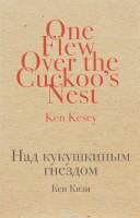 Книга Над кукушкиным гнездом