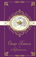 Книга Омар Хайям. Афоризмы