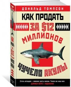 фото страниц Как продать за $12 миллионов чучело акулы #2