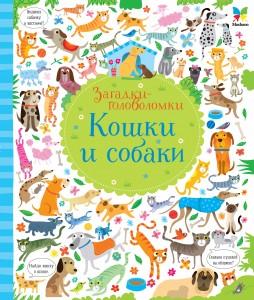 Книга Кошки и собаки