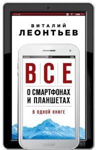 Книга Все о смартфонах и планшетах в одной книге