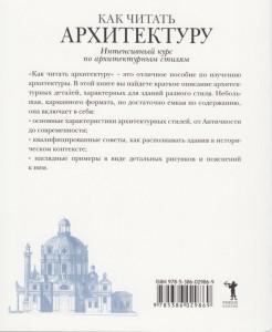 фото страниц Как читать архитектуру. Интенсивный курс по архитектурным стилям #7