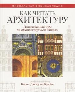 Книга Как читать архитектуру. Интенсивный курс по архитектурным стилям