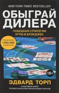 Книга Обыграй дилера. Победная стратегия игры в блэкджек