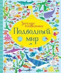 Книга Подводный мир
