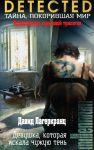 Книга Девушка, которая искала чужую тень