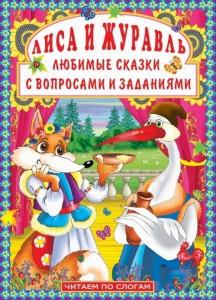 Книга Лиса и журавль. Любимые сказки с вопросами и заданиями