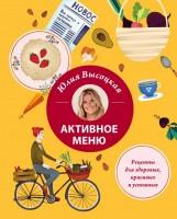 Книга Активное меню. Рецепты для здоровых, красивых и успешных