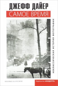 Книга Самое время. Неклассическая история фотографии