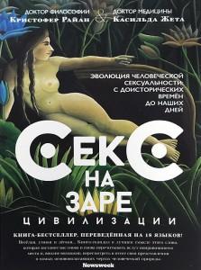 Книга Секс на заре цивилизации