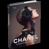 Книга Chanel. Энциклопедия стиля