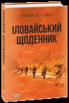 Книга Іловайський щоденник