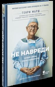 фото страниц Медицина без границ (суперкомплект из 3 книг) #4