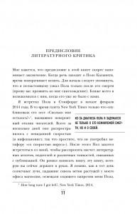 фото страниц Медицина без границ (суперкомплект из 3 книг) #10